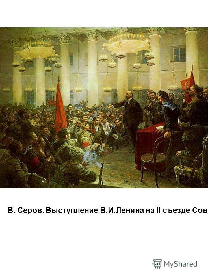 В. Серов. Выступление В.И.Ленина на II съезде Советов