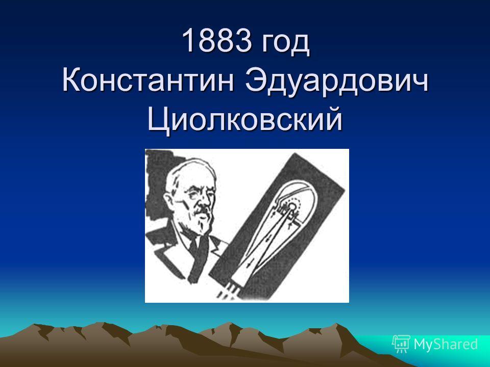 1883 год Константин Эдуардович Циолковский