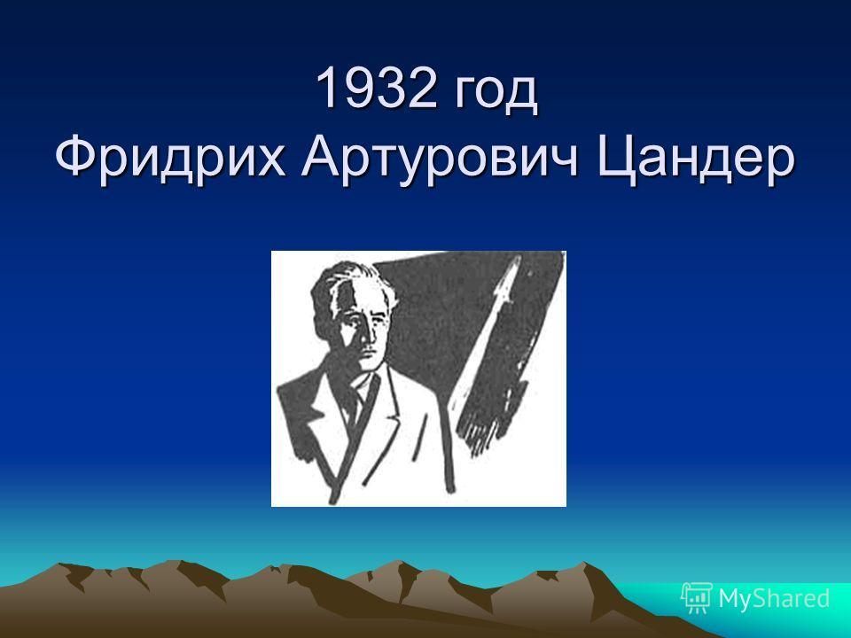 1932 год Фридрих Артурович Цандер