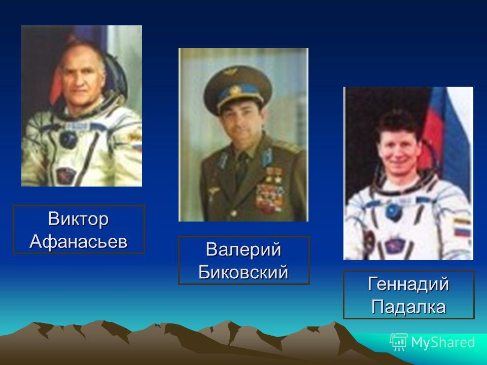 Виктор Афанасьев Валерий Биковский Геннадий Падалка