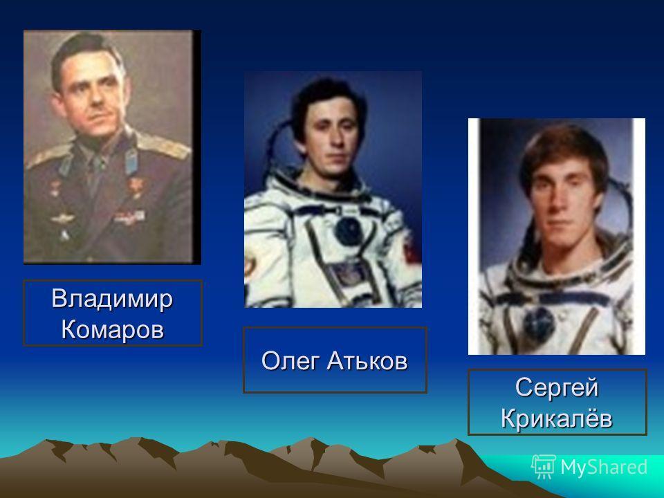 Владимир Комаров Олег Атьков Сергей Крикалёв