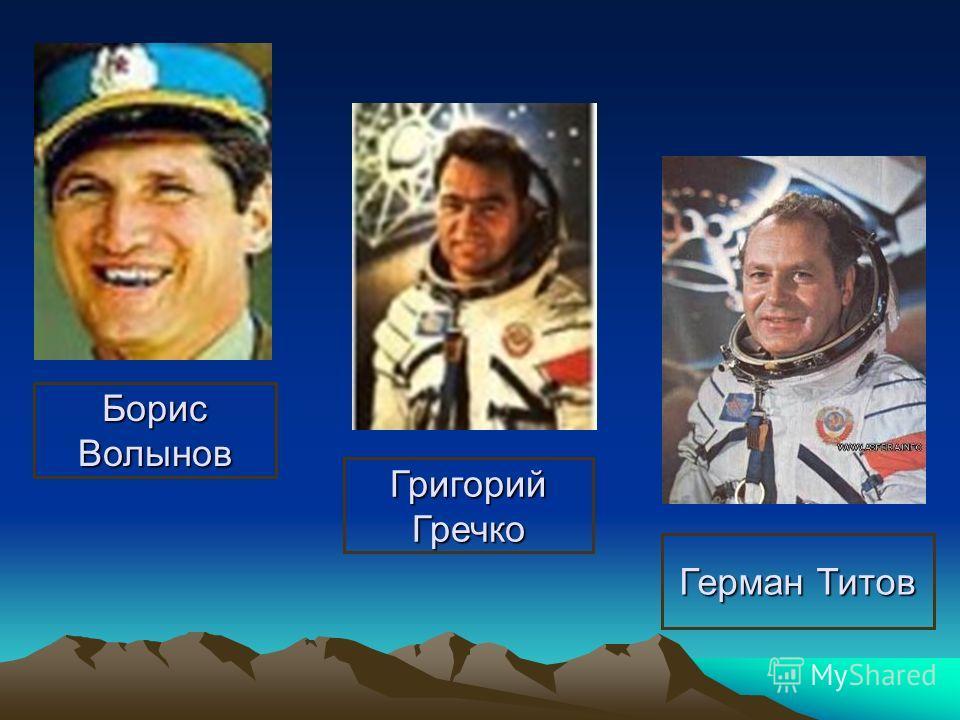 Борис Волынов Григорий Гречко Герман Титов