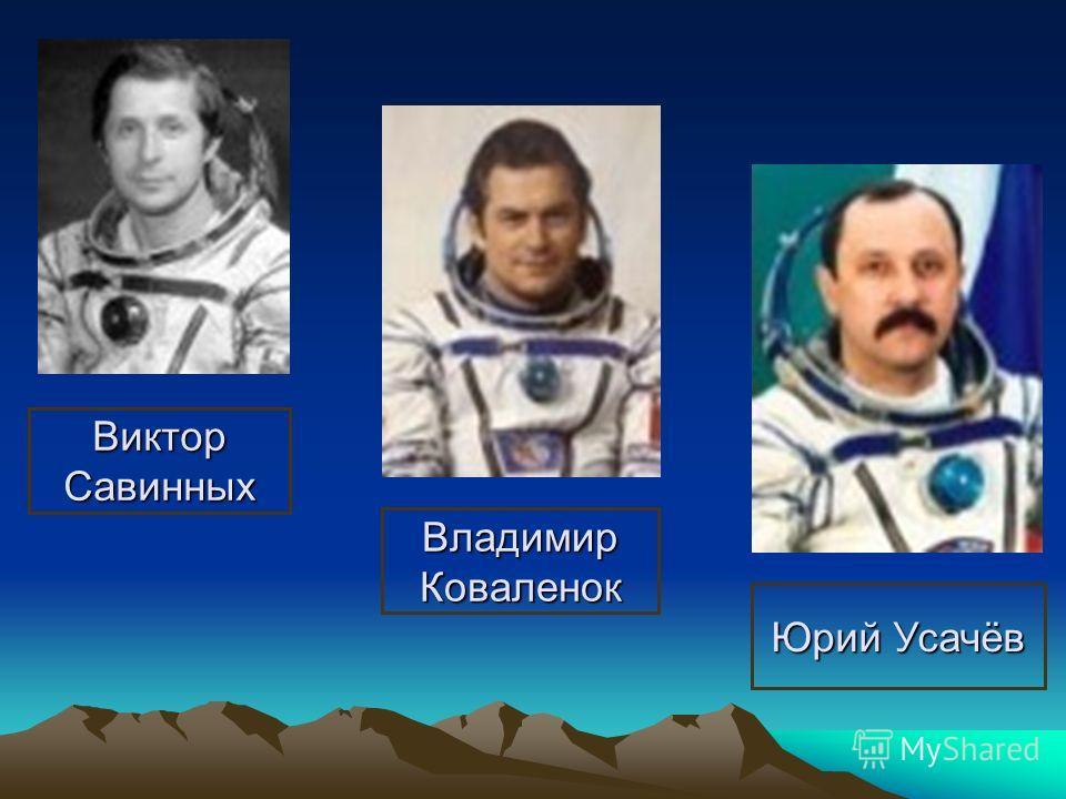 Владимир Коваленок Юрий Усачёв Виктор Савинных