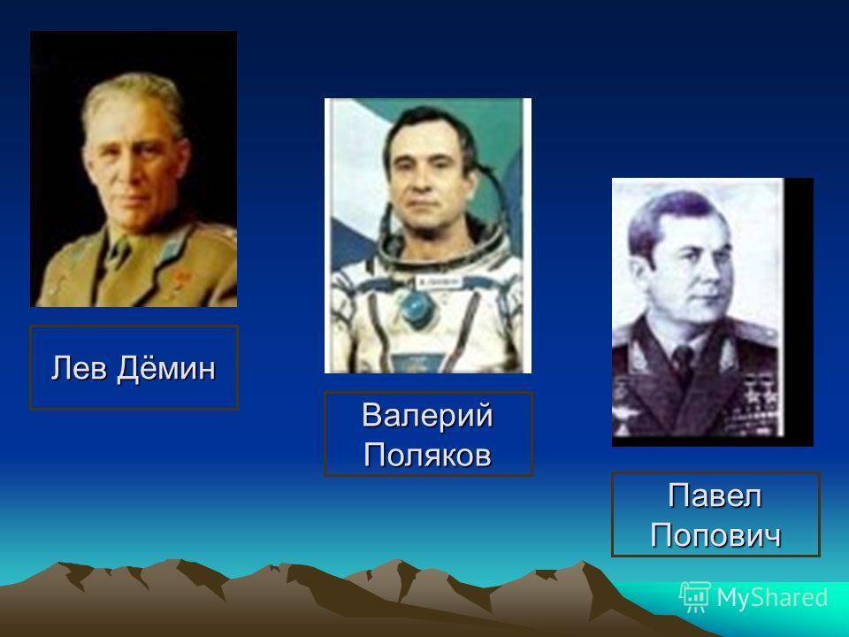 Валерий Поляков Павел Попович Лев Дёмин