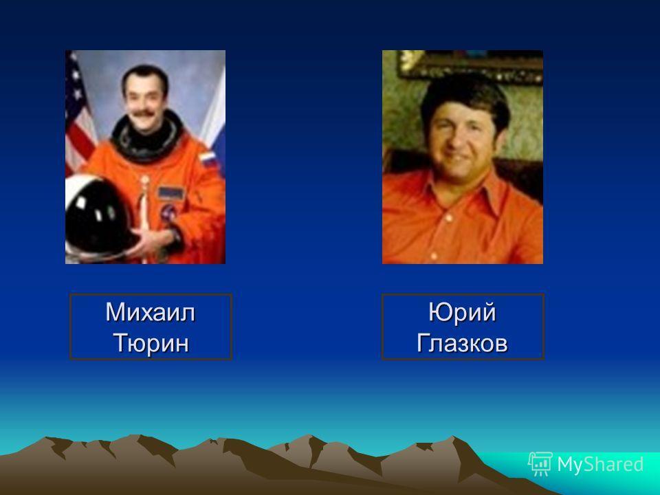 Михаил Тюрин Юрий Глазков