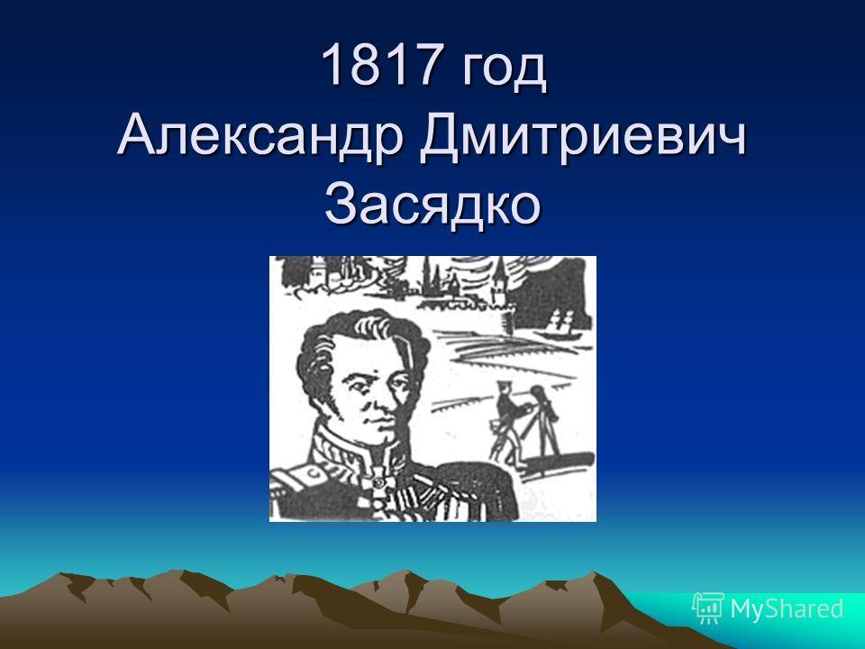 1817 год Александр Дмитриевич Засядко