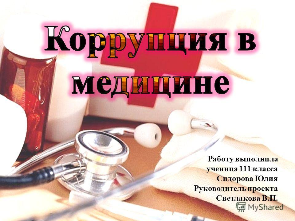 Работу выполнила ученица 111 класса Сидорова Юлия Руководитель проекта Светлакова В.П.