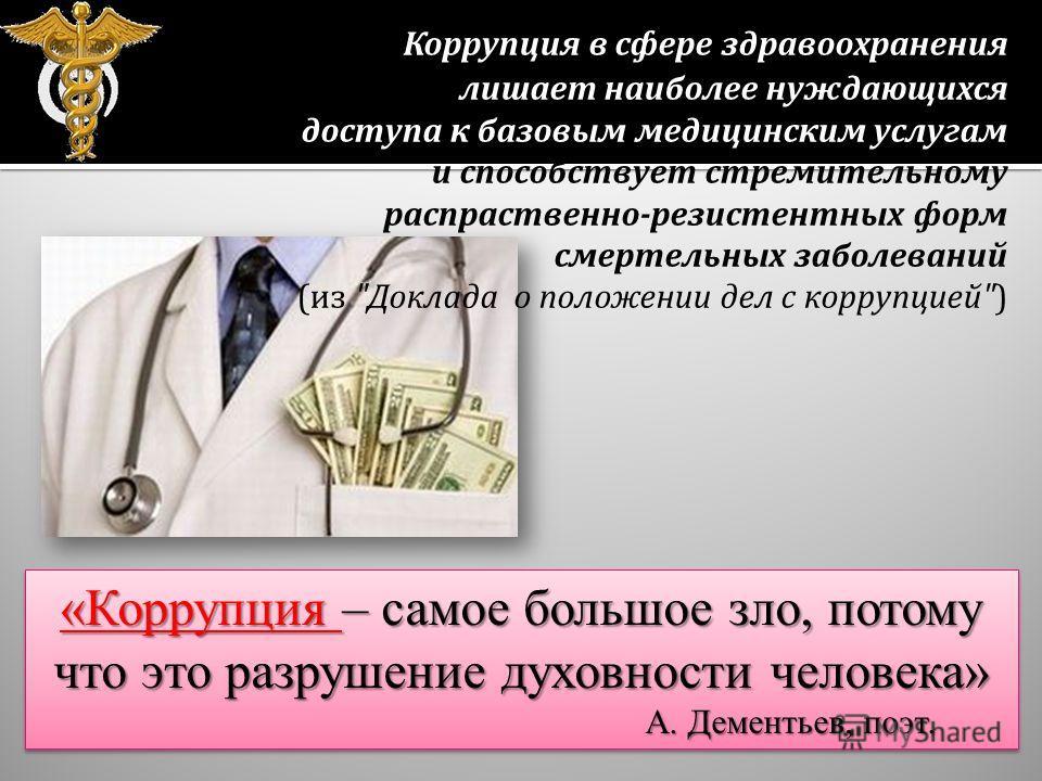 Коррупция в сфере здравоохранения лишает наиболее нуждающихся доступа к базовым медицинским услугам и способствует стремительному распраственно-резистентных форм смертельных заболеваний (из