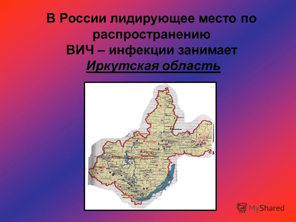 В России лидирующее место по распространению ВИЧ – инфекции занимает Иркутская область