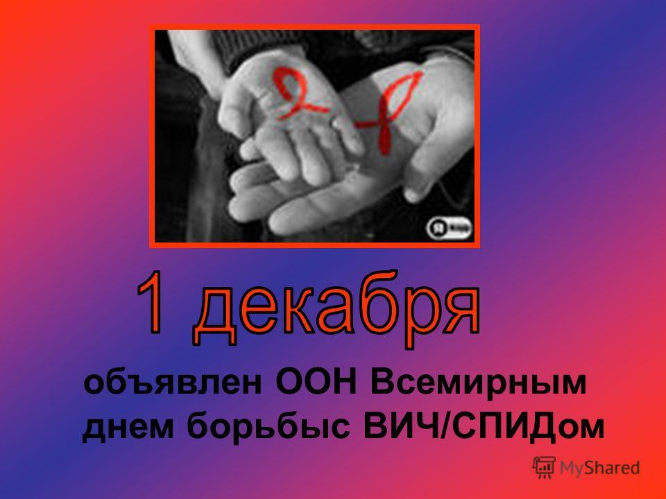 объявлен ООН Всемирным днем борьбыс ВИЧ/СПИДом