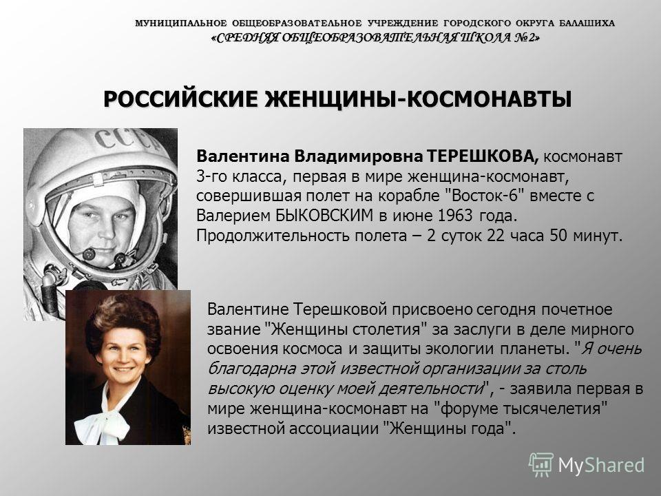 МУНИЦИПАЛЬНОЕ ОБЩЕОБРАЗОВАТЕЛЬНОЕ УЧРЕЖДЕНИЕ ГОРОДСКОГО ОКРУГА БАЛАШИХА «СРЕДНЯЯ ОБЩЕОБРАЗОВАТЕЛЬНАЯ ШКОЛА 2» РОССИЙСКИЕ ЖЕНЩИНЫ-КОСМОНАВТЫ Валентина Владимировна ТЕРЕШКОВА, космонавт 3-го класса, первая в мире женщина-космонавт, совершившая полет на