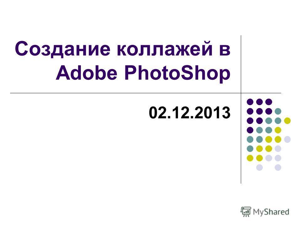 Создание коллажей в Adobe PhotoShop 02.12.2013