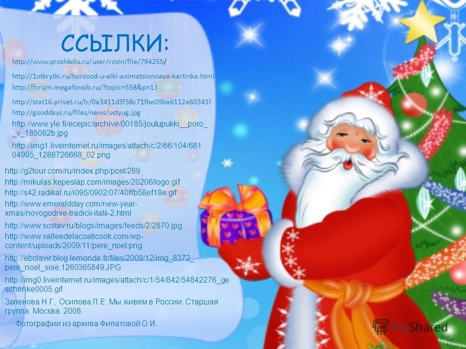 ССЫЛКИ: http://www.proshkolu.ru/user/rosin/file/794255/ http://1otkrytki.ru/horovod-u-elki-animatsionnaya-kartinka.html http://forum.megafonsib.ru/?topic=558&p=13 http://stat16.privet.ru/lr/0a3411d3f38c71fbe09ba6112a60341f http://gooddays.ru/files/ne