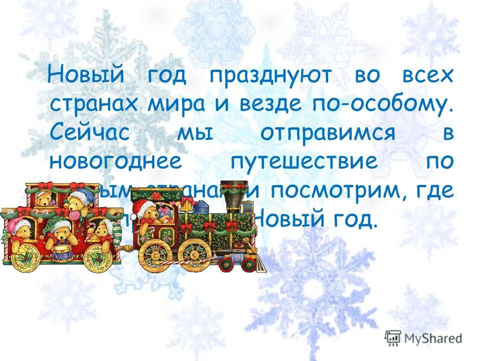 Новый год празднуют во всех странах мира и везде по-особому. Сейчас мы отправимся в новогоднее путешествие по разным странам и посмотрим, где и как празднуют Новый год.