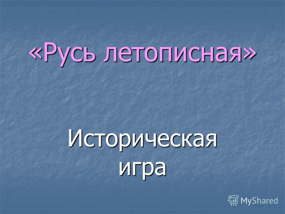 «Русь летописная» Историческая игра
