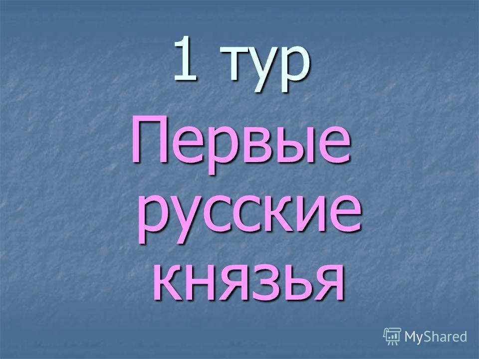 1 тур Первые русские князья