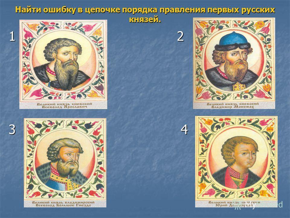 Найти ошибку в цепочке порядка правления первых русских князей. 1 2 3 4
