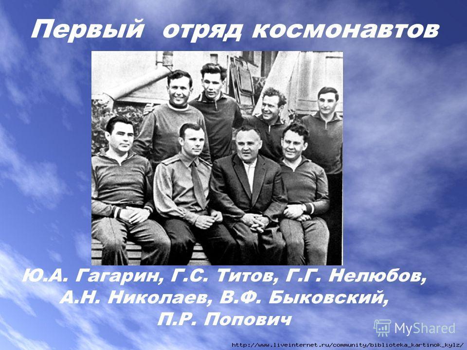 Первый отряд космонавтов Ю.А. Гагарин, Г.С. Титов, Г.Г. Нелюбов, А.Н. Николаев, В.Ф. Быковский, П.Р. Попович