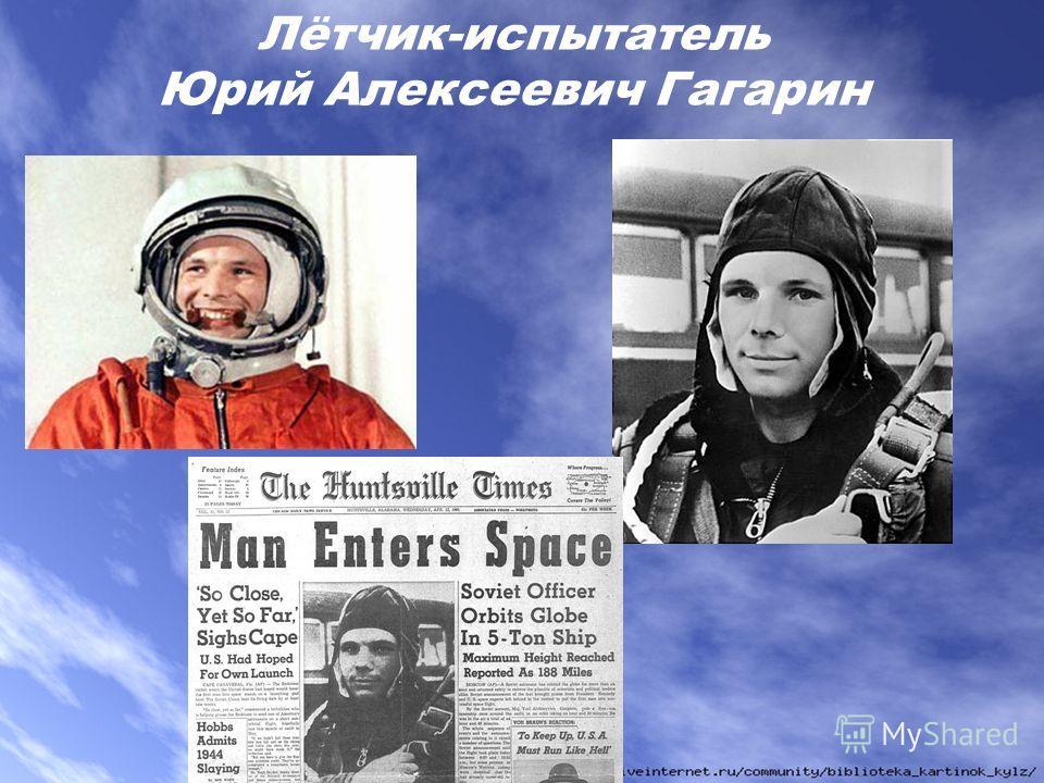 Лётчик-испытатель Юрий Алексеевич Гагарин