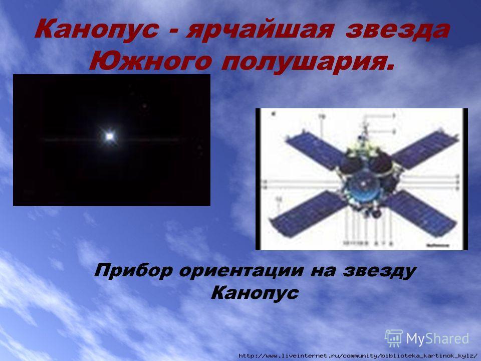 Канопус - ярчайшая звезда Южного полушария. Прибор ориентации на звезду Канопус