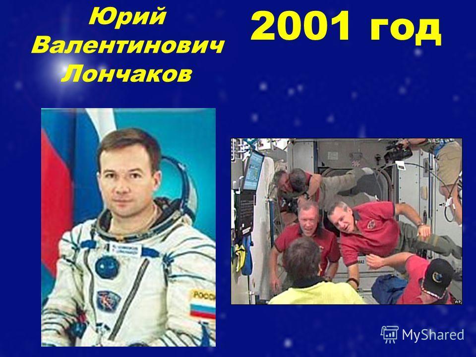 Юрий Валентинович Лончаков 2001 год