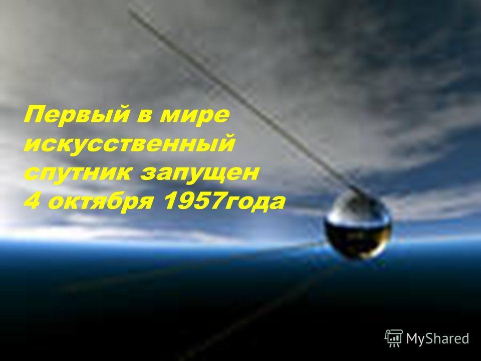 Первый в мире искусственный спутник запущен 4 октября 1957года