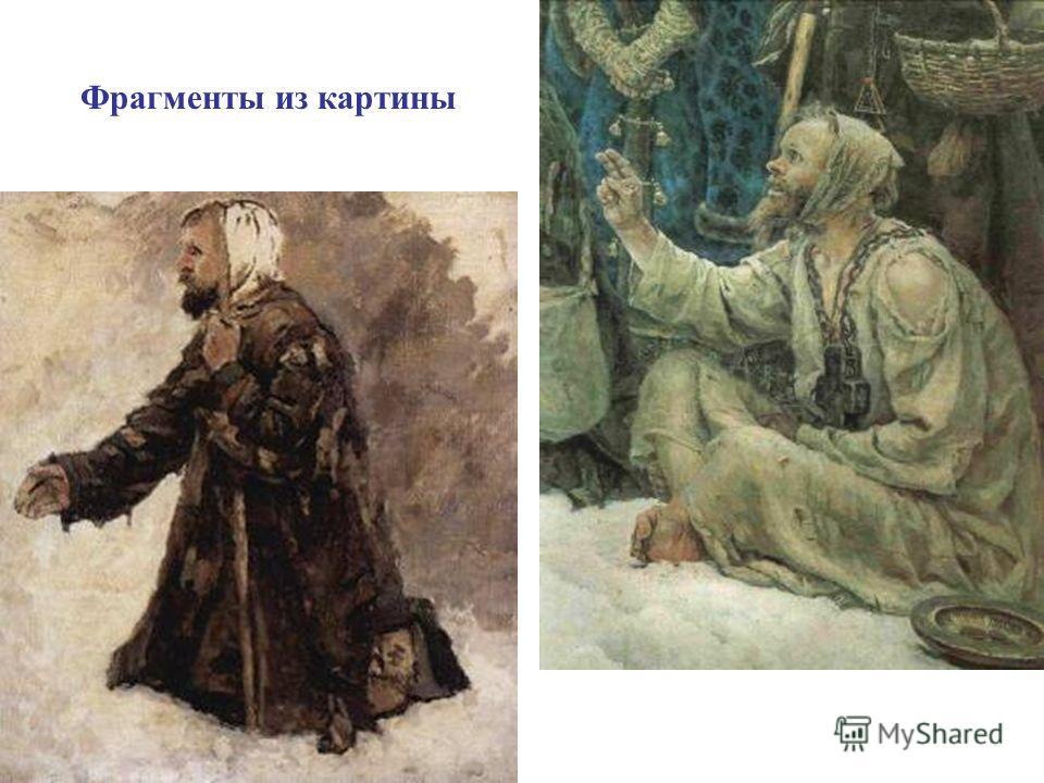 Фрагменты из картины: www.myshared.ru/slide/578696