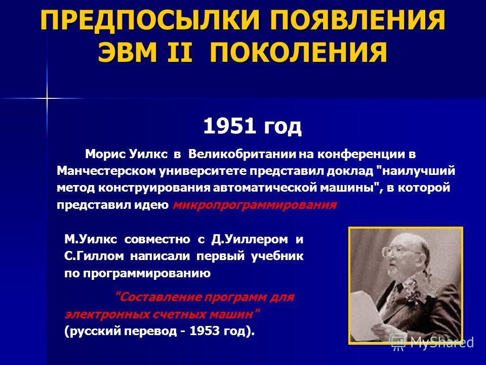 1951 год Морис Уилкс в Великобритании на конференции в Манчестерском университете представил доклад