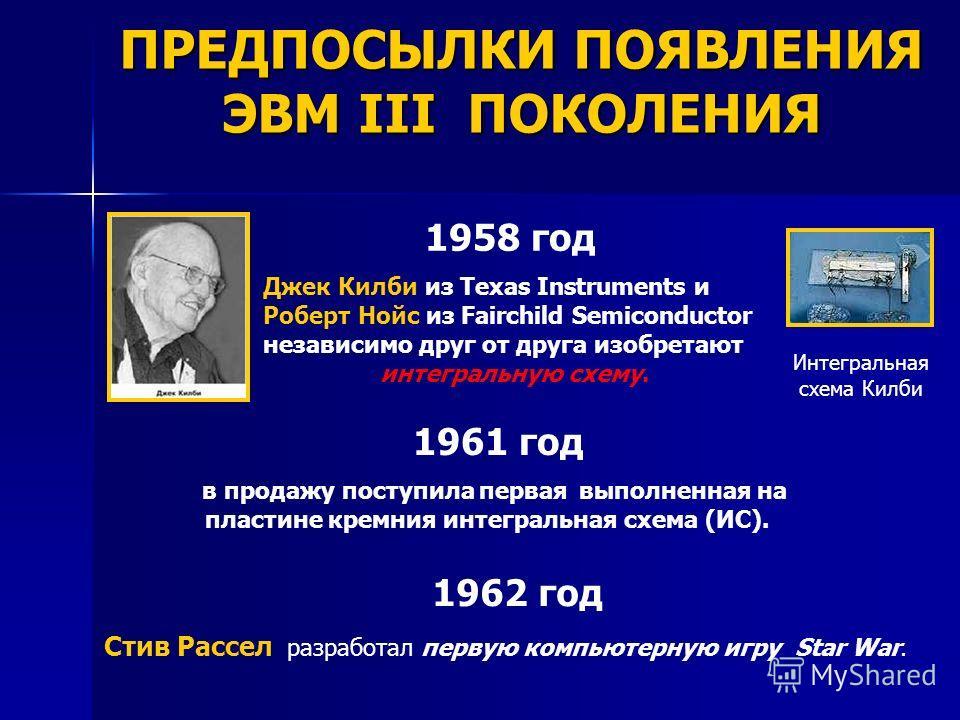 1958 год Джек Килби из Texas Instruments и Роберт Нойс из Fairchild Semiconductor независимо друг от друга изобретают интегральную схему. Интегральная схема Килби 1961 год в продажу поступила первая выполненная на пластине кремния интегральная схема