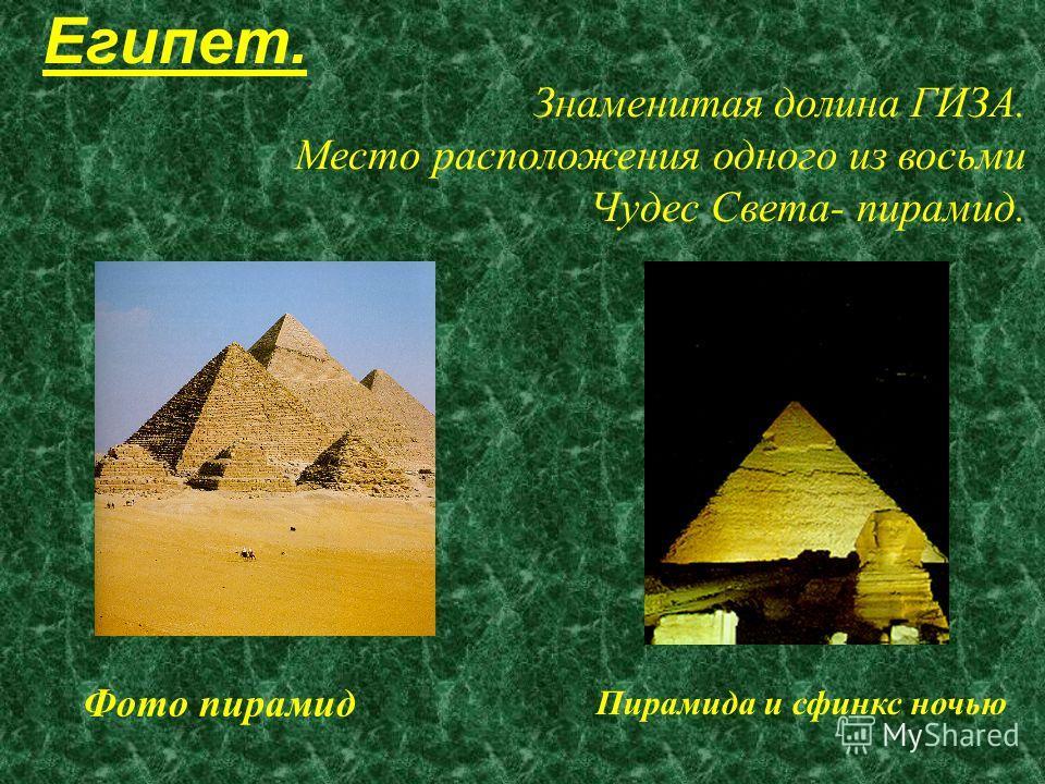Египет. Знаменитая долина ГИЗА. Место расположения одного из восьми Чудес Света- пирамид. Пирамида и сфинкс ночью Фото пирамид