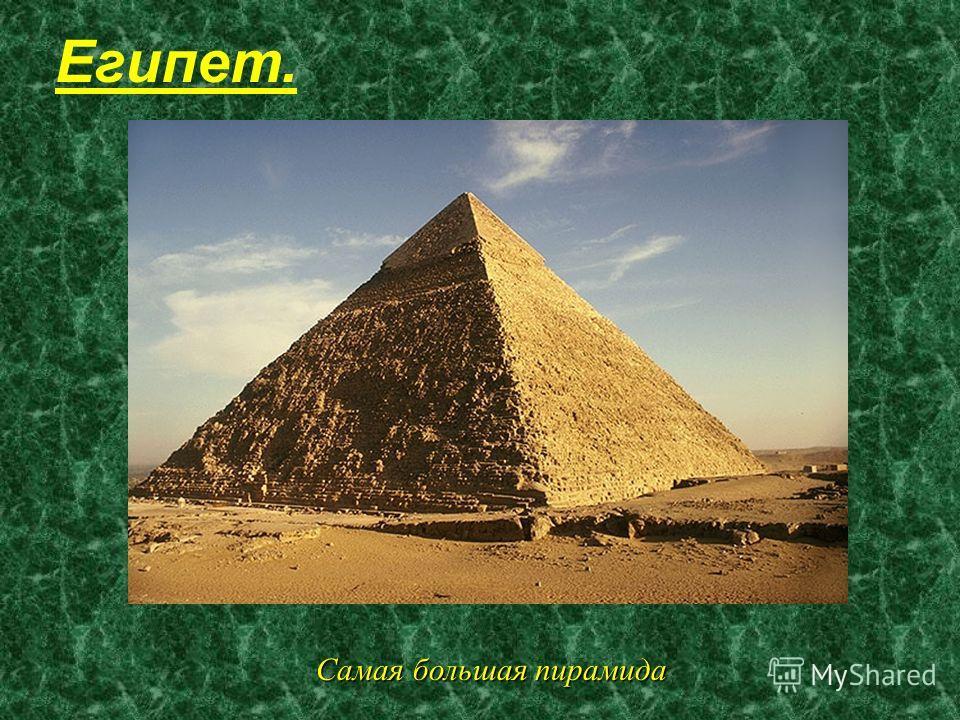 Самая большая пирамида Египет.