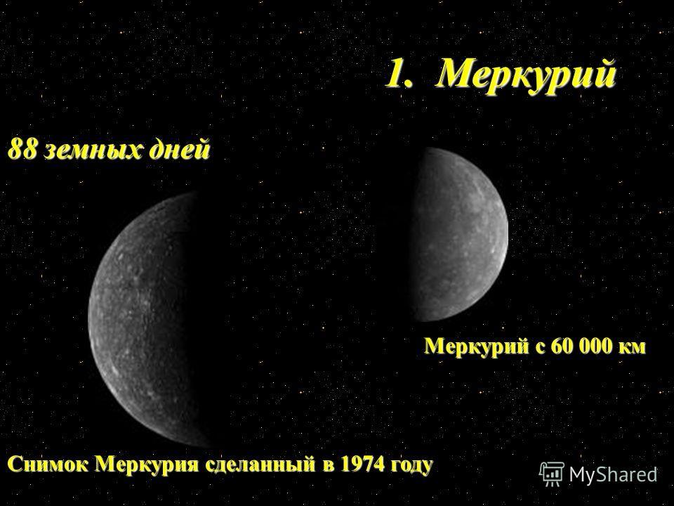 1. Меркурий 88 земных дней Меркурий с 60 000 км Снимок Меркурия сделанный в 1974 году