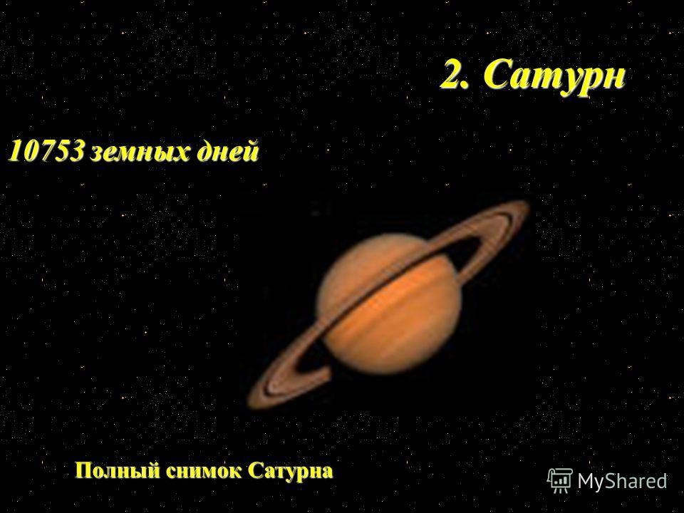 2. Сатурн 10753 земных дней Полный снимок Сатурна
