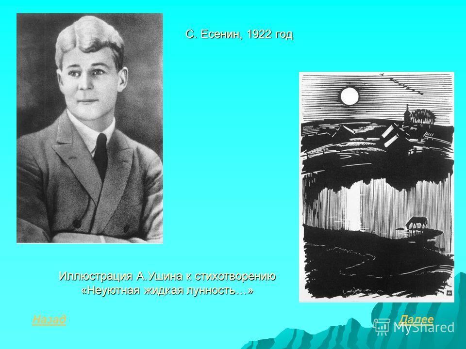 С. Есенин, 1922 год ДалееНазад Иллюстрация А.Ушина к стихотворению «Неуютная жидкая лунность…»