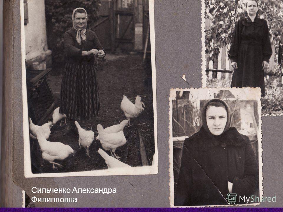 Сильченко Александра Филипповна