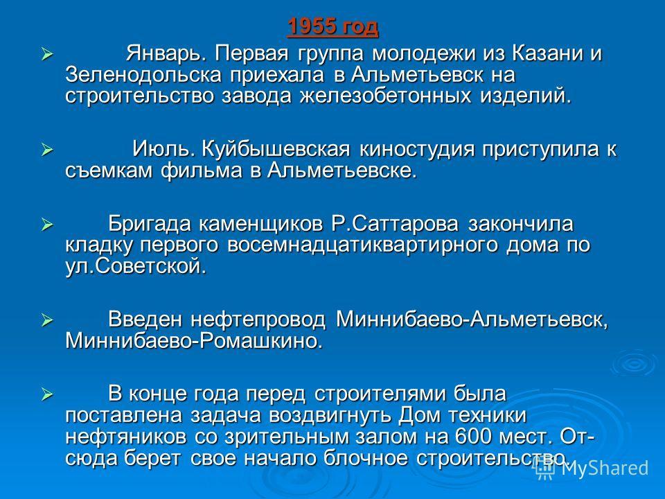 1955 год Январь. Первая группа молодежи из Казани и Зеленодольска приехала в Альметьевск на строительство завода железобетонных изделий. Январь. Первая группа молодежи из Казани и Зеленодольска приехала в Альметьевск на строительство завода железо