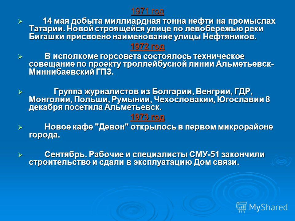 1971 год 14 мая добыта миллиардная тонна нефти на промыслах Татарии. Новой строящейся улице по левобережью реки Бигашки присвоено наименование улицы Нефтяников. 14 мая добыта миллиардная тонна нефти на промыслах Татарии. Новой строящейся улице по лев