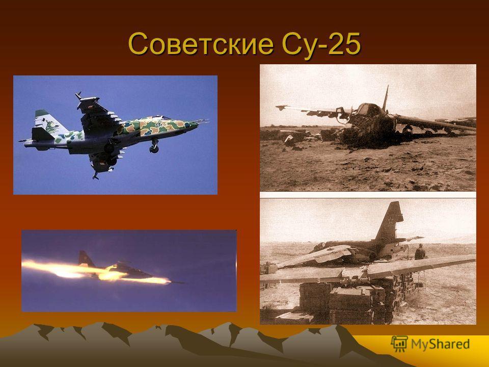 Советские Су-25