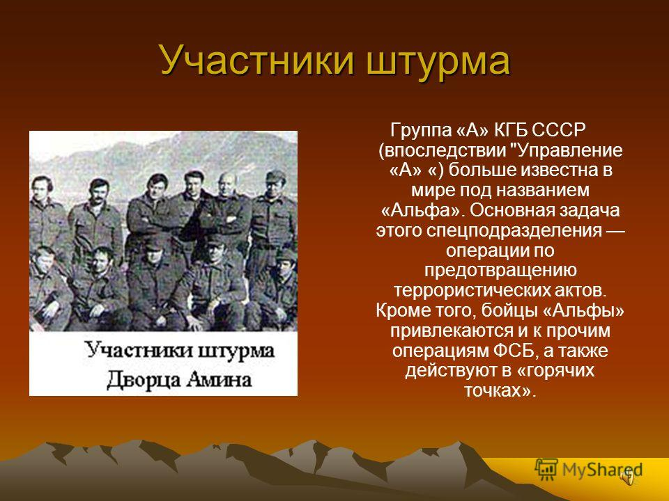 Участники штурма Группа «А» КГБ СССР (впоследствии