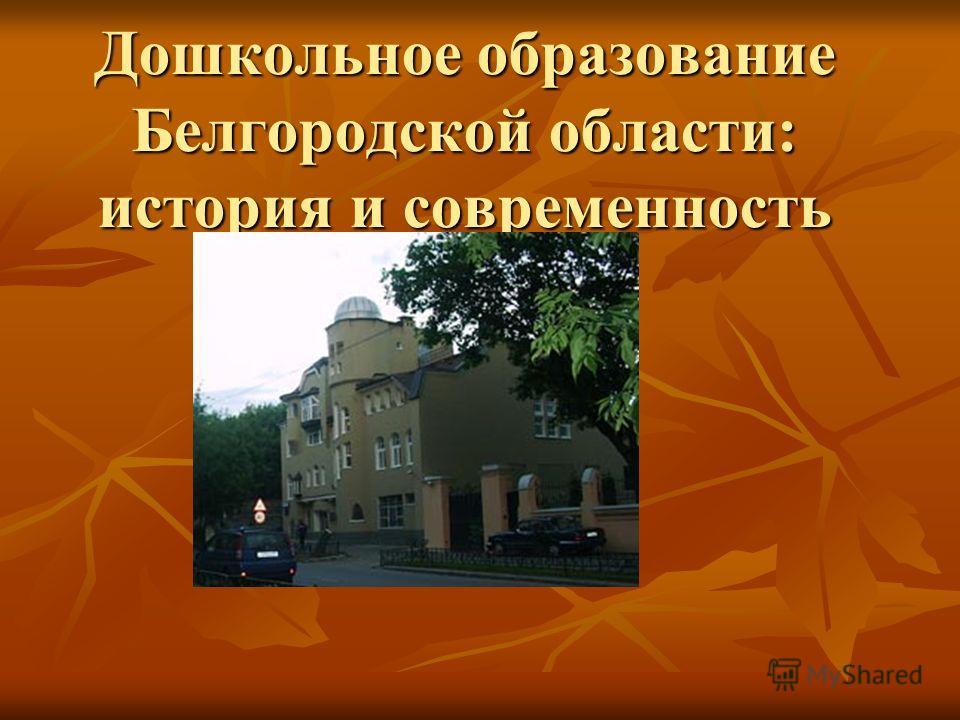 Дошкольное образование Белгородской области: история и современность