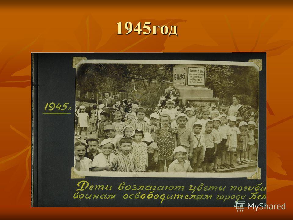1945год