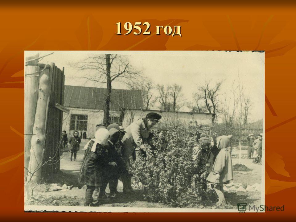 1952 год