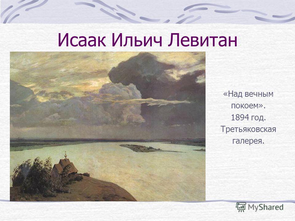 Исаак Ильич Левитан «Над вечным покоем». 1894 год. Третьяковская галерея.