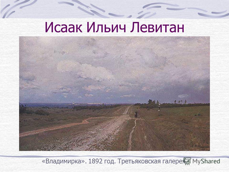 Исаак Ильич Левитан «Владимирка». 1892 год. Третьяковская галерея.