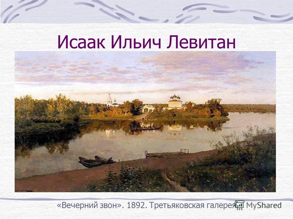 Исаак Ильич Левитан «Вечерний звон». 1892. Третьяковская галерея.
