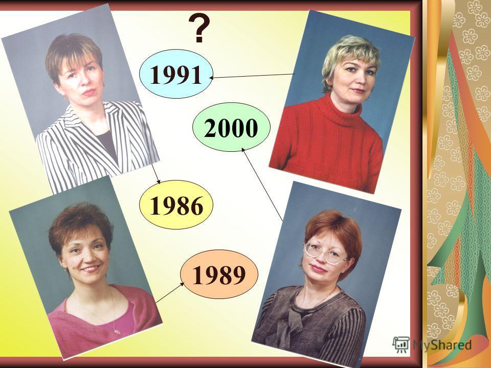 ? 1991 2000 1986 1989