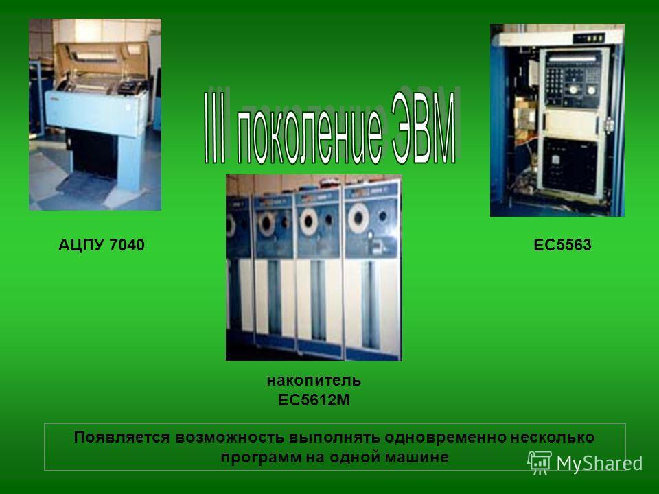 Появляется возможность выполнять одновременно несколько программ на одной машине ЕС5563АЦПУ 7040 накопитель ЕС5612М