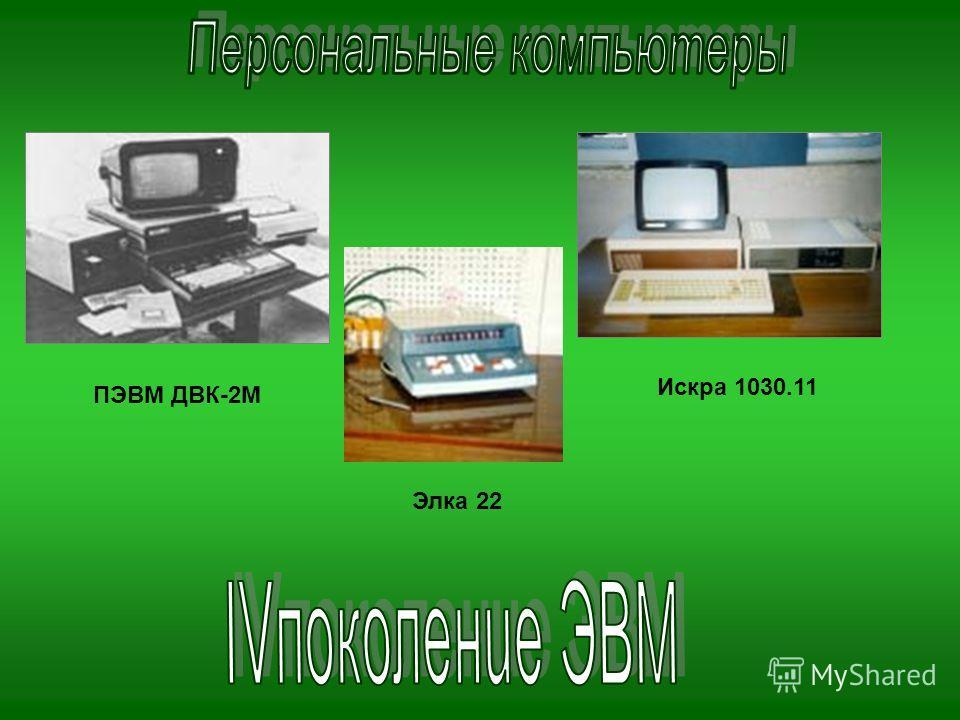 ПЭВМ ДВК-2М Искра 1030.11 Элка 22