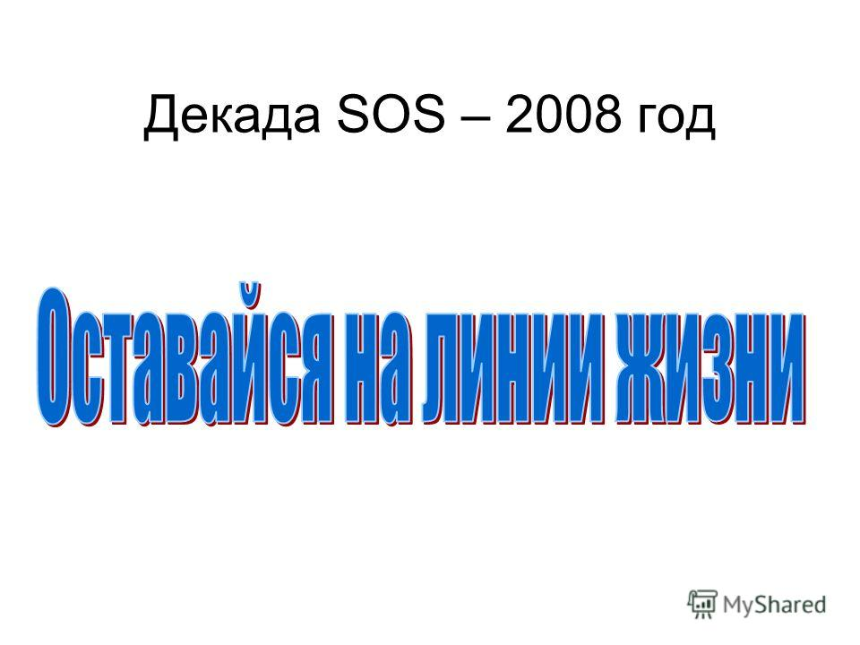 Декада SOS – 2008 год