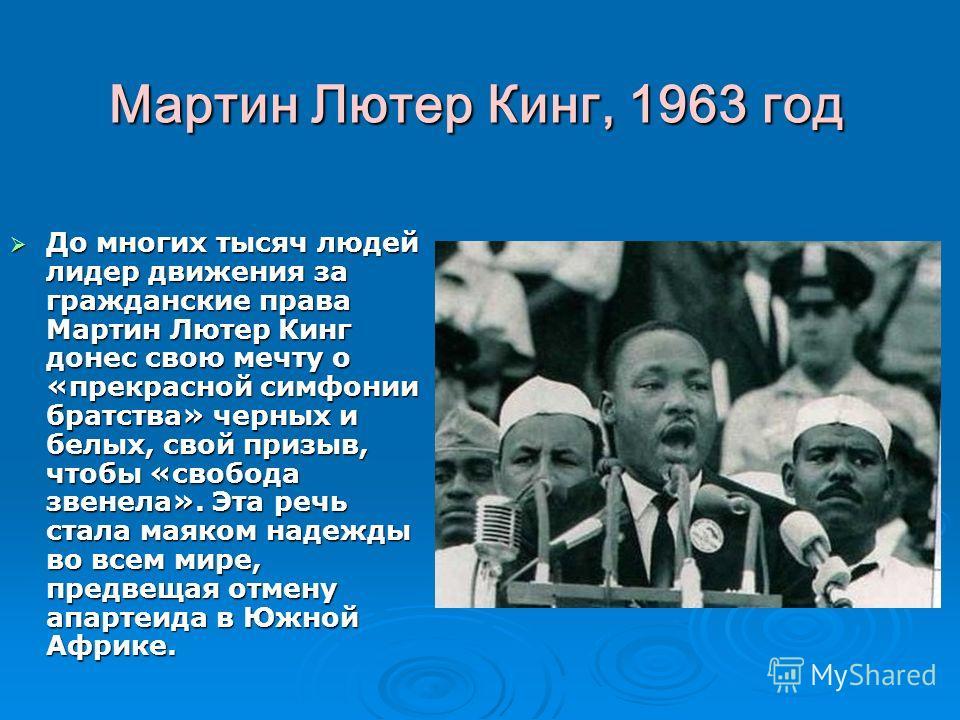 Уинстон Черчилль, 1940 год Черчилль выступил перед палатой общин с короткой речью: «Какова наша политика? Вести войну на море, на земле и в воздухе! Какова наша цель? Я могу ответить одним словом – победа любой ценой!». Эта речь укрепила его позиции